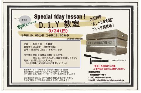 00-DIY教室チラシ