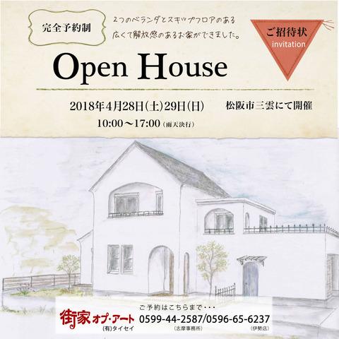 山路様邸-見学会-instagram-image