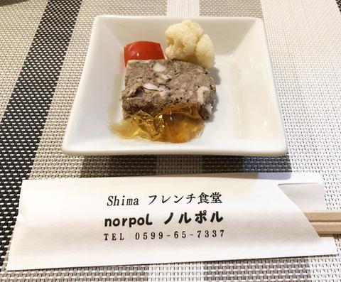 nolpol_5