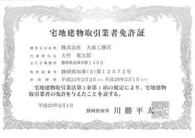 20110215200652_00001