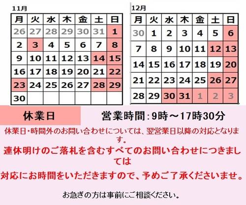 1112営業カレンダー