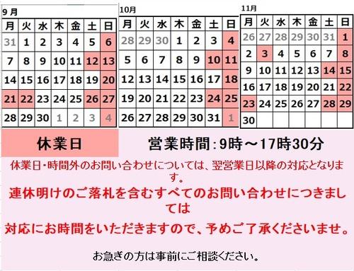 91011営業カレンダー