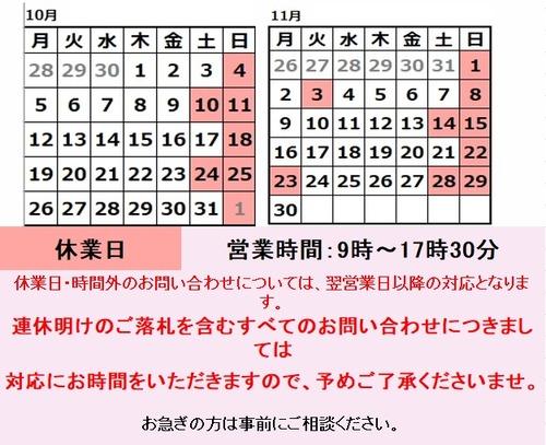 1011営業カレンダー