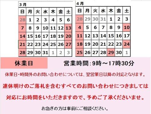 34営業カレンダー