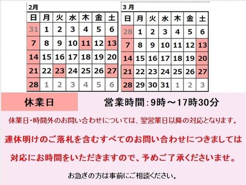 23営業カレンダー