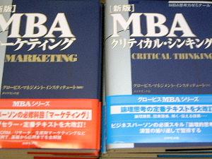 MBA 資格取得 経営学修士号
