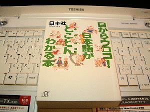 日本語 言葉 ことば