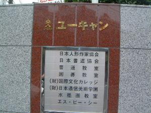 ユーキャン 高田馬場