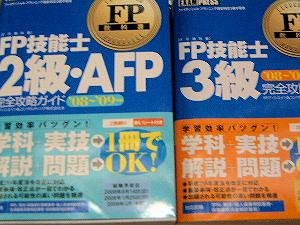 FP 資格取得 ファイナンシャルプランナー