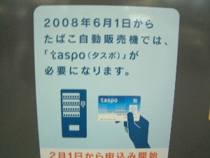 taspo タスポ 成人識別ICカード