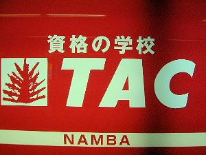 TAC 資格の学校 スクール