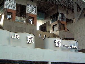 京都駅 鳥しばく 京都の方言