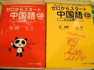 中国語会話 マスター 学習法 勉強法