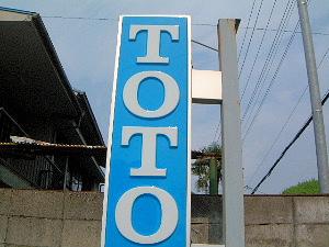 TOTOの社名由来 ウォシュレットの語源