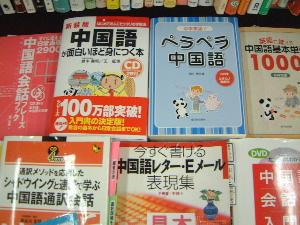 中国の言葉 中国語 辞典 言葉の意味