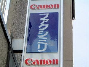 キャノンの社名由来 キャノンとは キャノン意味 Canon
