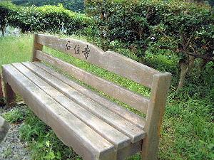 ロハ台の意味 語源由来 辞書辞典 公園のベンチ