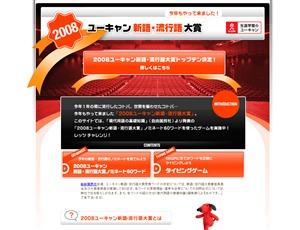 2008 ユーキャン新語 流行語大賞