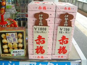 赤福餅 伊勢の名物 ネーミング由来 名前 看板