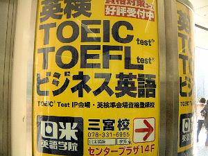 旅行業英語検定試験 資格取得 TOEIC TOEFL 英語検定試験 英会話 スクール情報