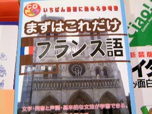 フランス語能力認定試験 TEF フランス語会話 学習法 勉強法 フランス語教材
