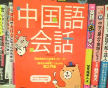 中国語 中国語会話 勉強法 資格取得