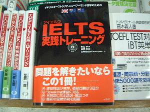 IELTS 資格取得 英語 勉強法 合格