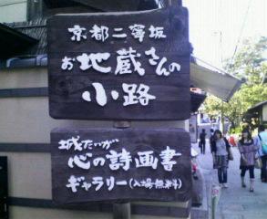 城たいが 京都・二寧坂 お地蔵さんの小路