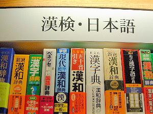 日本語 漢検 言葉の意味 辞典