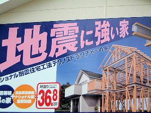 筋交いとは 建築用語 地震に強い 筋交いの意味 耐震構造