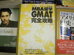 GMAT MBA 英語検定試験 資格取得