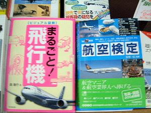 航空検定 飛行機 資格取得 パイロット