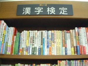 漢字検定 資格取得 資料請求 試験合格