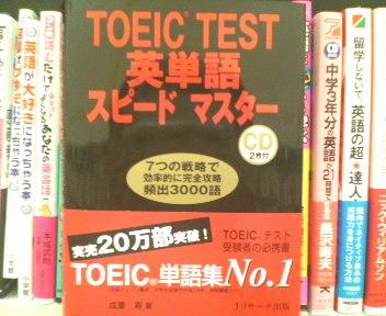 TOEIC 英語 英会話 資格試験