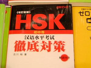 HSK 漢語水平考試 中国語 資格取得