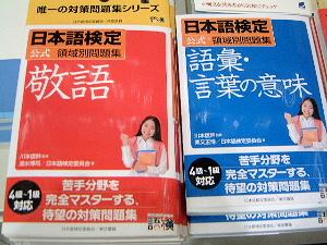 日本語検定 資格取得 参考書 問題集