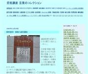 オールアバウトジャパンに登録 資格講座 言葉のコレクション