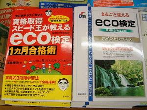 エコ検定 eco 資格取得 勉強法 環境資格