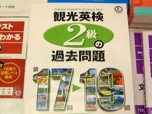 観光英語検定試験 問題集 参考書 勉強法 合格