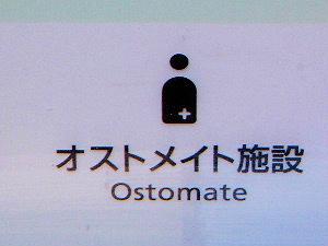 オストメイト トイレ施設 介護 医療