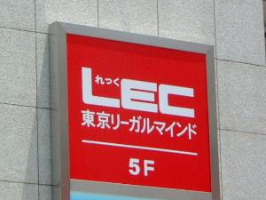 LEC LEC東京リーガルマインド スクール情報