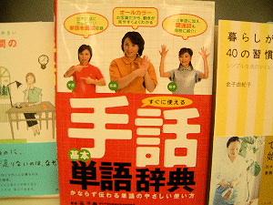 手話通訳士の資格取得 手話通訳士になるには 勉強法