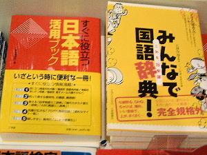 語源 言葉の意味 語源講座 国語辞典 日本語