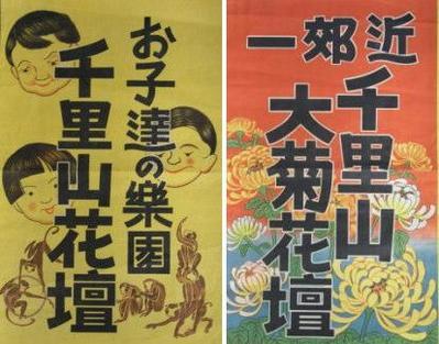 花壇ポスター