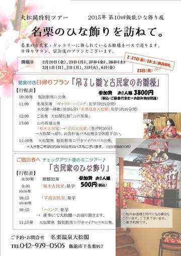 雛祭り2015日帰り宿泊