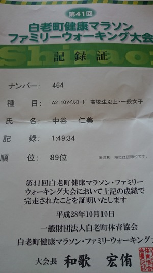 20161010-2