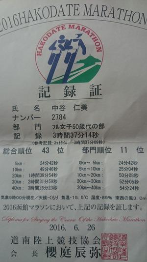 20160626-1