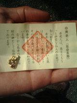 七福神おみくじ(寿老人)