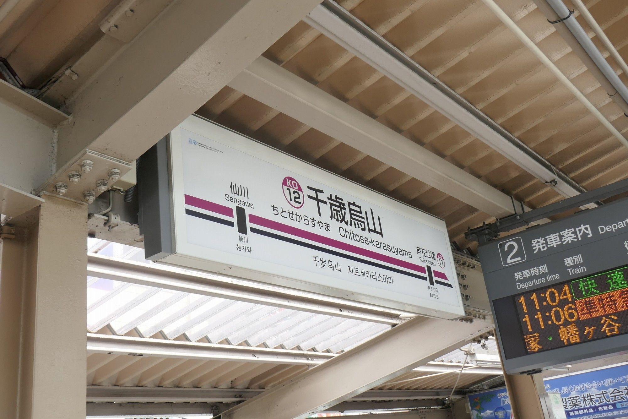 烏山 時刻 表 駅 千歳