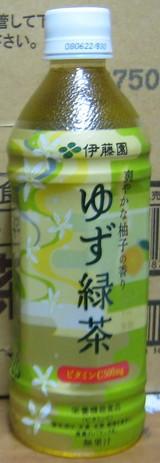 今日の飲み物 爽やかな柚子の香りゆず緑茶